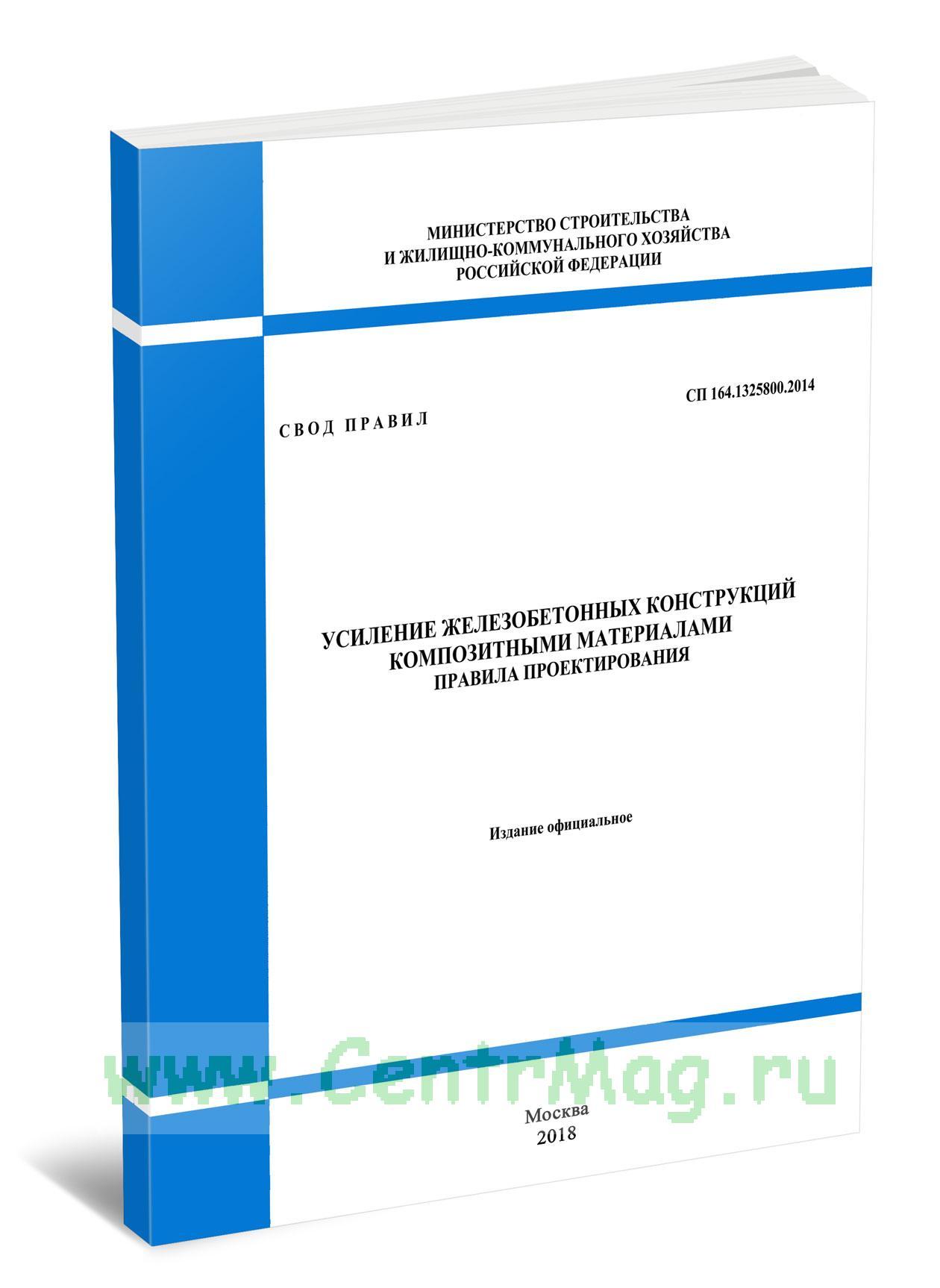 СП 164.1325800.2014 Усиление железобетонных конструкций композитными материалами. Правила проектирования 2020 год. Последняя редакция