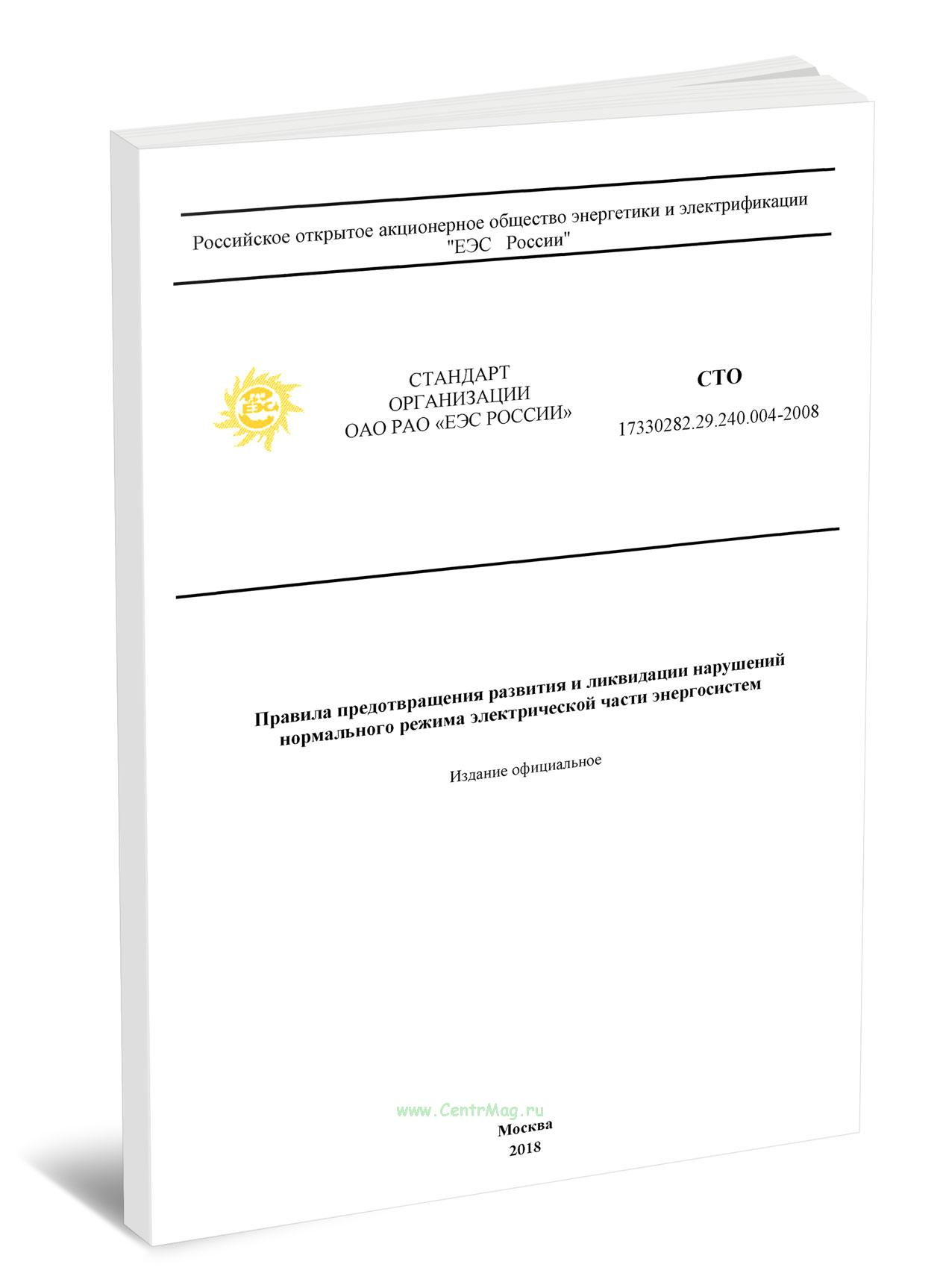 СТО 17330282.29.240.004-2008 Правила предотвращения развития и ликвидации нарушений нормального режима электрической части энергосистем 2019 год. Последняя редакция