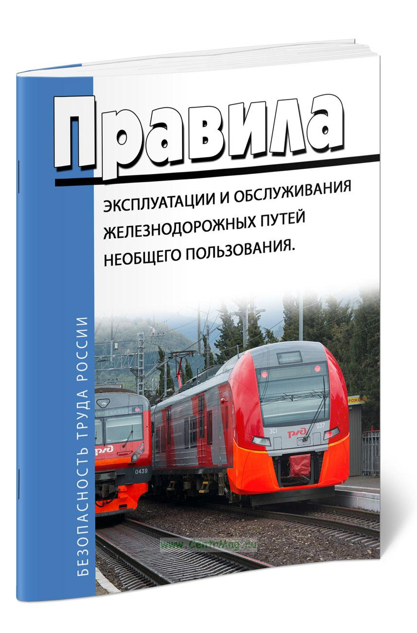Правила эксплуатации и обслуживания железнодорожных путей необщего пользования 2019 год. Последняя редакция