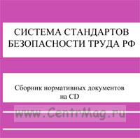 Система стандартов безопасности труда (ССБТ). Сборник ГОСТов на CD