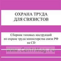 Типовые инструкции (ТОИ) по охране труда для связистов на CD