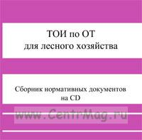 Типовые инструкции (ТОИ) по охране труда для лесного хозяйства на CD