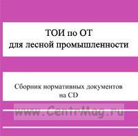 Типовые инструкции (ТОИ) по охране труда для лесной промышленности на CD