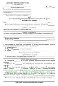 Акт промежуточной приемки смонтированной металлической трубы и устройства оголовков