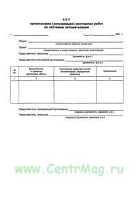 Акт приостановки (консервации) монтажных работ по системам автоматизации