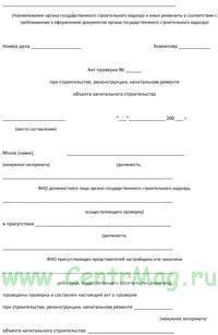 Акт проверки при строительстве, реконструкции, капитальном ремонте объекта капитального строительства