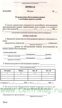 Приказ «О проведении обследования грузоподъемных машин с истекшим сроком службы»