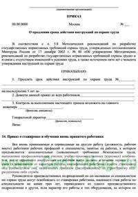 Приказ о продлении срока действия инструкций по охране труда