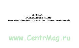 Журнал производства работ при выполнении торкрет-бетонных покрытий