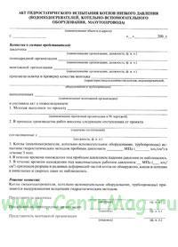 Акт гидростатического испытания котлов низкого давления (водонагревателей, котельно-вспомогательного оборудования, мазутопровода)