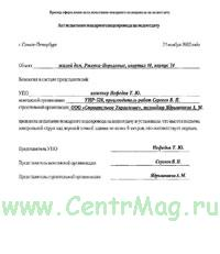 Акт испытания пожарного водопровода на водоотдачу (100 шт.)