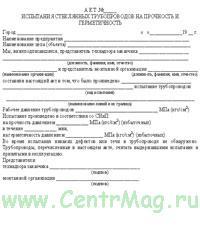 Акт испытания стеклянных трубопроводов на прочность и герметичность (100 шт.)