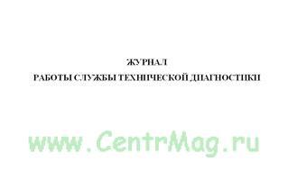 Журнал работы службы технической диагностики