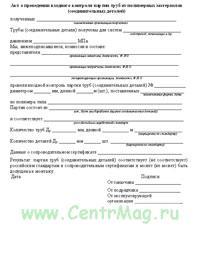 Акт о проведении входного контроля партии труб из полимерных материалов (соединительных деталей)