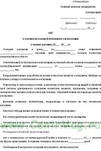 Акт о готовности угольной котельной к эксплуатации в зимних условиях