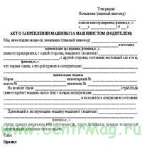 Акт о закреплении машины за машинистом (водителем)