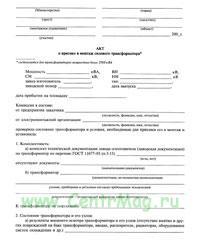 Акт о приемке в монтаж силового трасформатора (100 шт.)