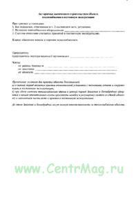Акт приемки законченного строительством объекта теплоснабжения в постоянную эксплуатацию