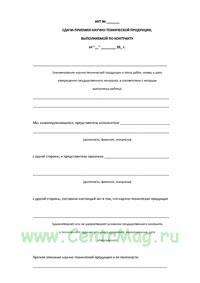 Акт сдачи-приемки научно-технической продукции, выполняемой по контракту