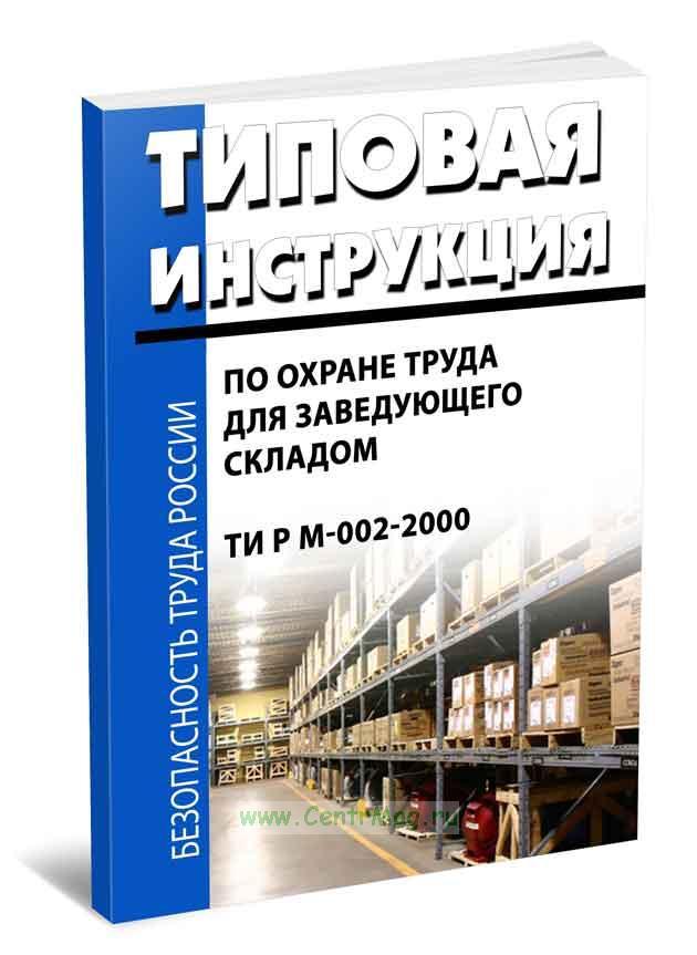 Типовая инструкция по охране труда для заведующего складом