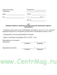 Акт проверки надежности крепления закладных деталей (крюков) для подвески светильников