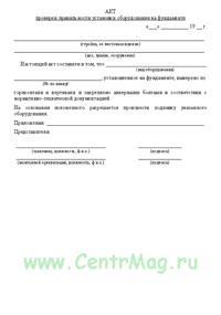 Акт проверки правильности установки оборудования на фундаменте