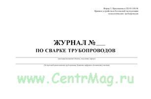 Журнал по сварке трубопроводов. форма 3. (альбомный)