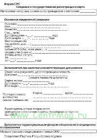 Сведения о государственной регистрации смерти