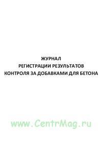 Журнал регистрации результатов контроля за добавками для бетона