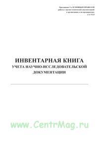 Инвентарная книга учета научно-исследовательской документации
