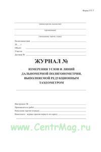 Журнал измерения углов и дальномерной полигонометрии, выполняемой редукционным тахеометром. Форма УТ-7