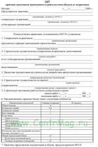 Акт приемки заказчиком законченного строительством объекта от подрядчика