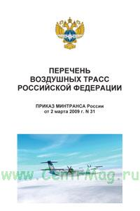 Перечень воздушных трасс РФ