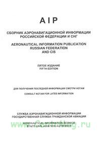 Сборник AIP по аэродромам и трассам РФ