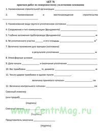 Акт приемки работ по поверхностному уплотнению основания