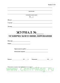 Журнал технического нивелирования. Форма УТ-20