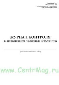 Журнал контроля за исполнением служебных документов. приложение № 25.
