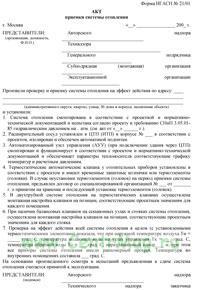 Акт приемки системы отопления. Форма ИГАСН № 21/01