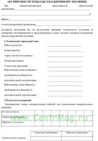 Акт приемки системы оперативного дистанционного контроля (СОДК) увлажнения ППУ изоляции трубопровода