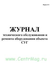 Журнал технического обслуживания и ремонта оборудования, объекта СУГ (форма 32Э)