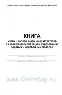 Книга учета и записи выданных аттестатов о среднем (полном) образовании, золотых и серебряных медалей