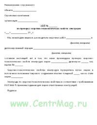 Акт на проверку сварочно-технологических свойств электродов (форма № П27.7)