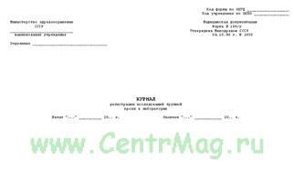 Журнал регистрации трупной крови в лаборатории (форма 186/у)