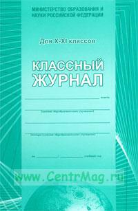 Классный журнал. Для 10-11 классов (газетная бумага) тв. пер.