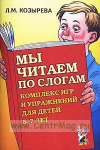 Мы читаем по слогам. Комплекс игр и упражнений для детей 5-7 лет. Пособие для педагогов и родителей
