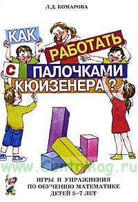 Как работать с палочками Кюизенера? Игры и упражнения по обучению математике детей 5-7 лет.