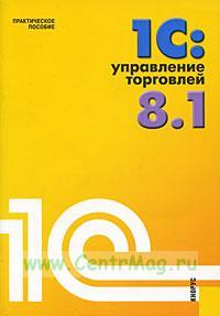 1С:Управление торговлей 8.1. Практическое пособие