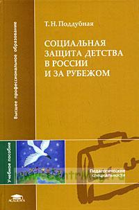 Социальная защита детства в России и за рубежом.
