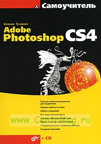 Самоучитель Adobe Photoshop CS4 + CD.