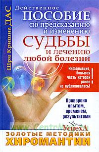 Золотые методики хиромантии. Действенное пособие по предсказанию и изменению судьбы и лечению любой болезни.